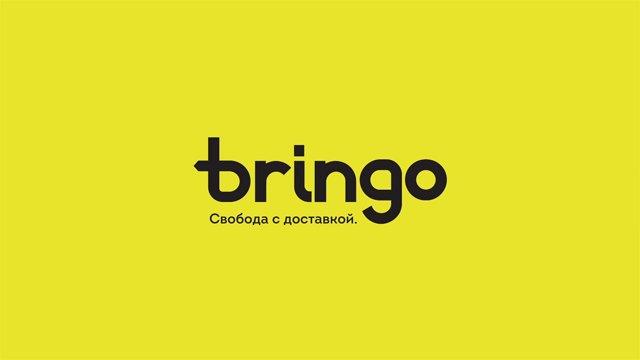бринго